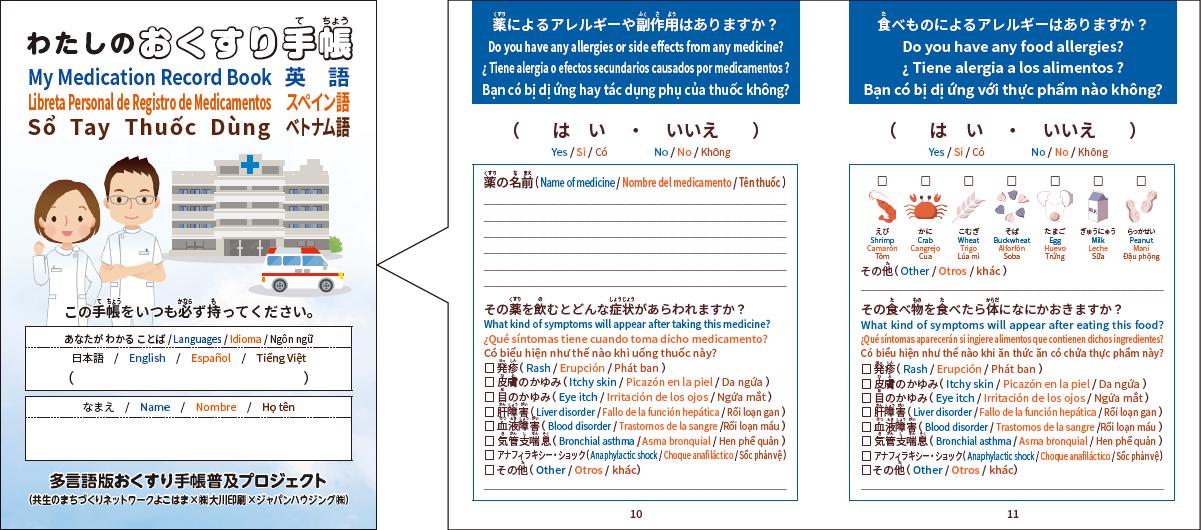 お薬手帳 英語